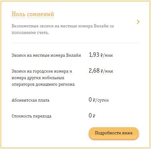 Билайн тариф для пенсионеров без интернета в 2019 году [PUNIQRANDLINE-(au-dating-names.txt) 38