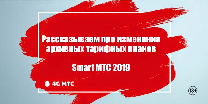 MTS ru news 1202 2019 change Smart