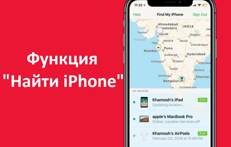 узнать местоположение iphone